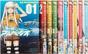 Aoki Hagane no Arpeggio: Arpeggio of Blue Steel 1-12 Set [Japanese]