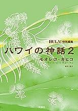 表紙: ハワイの神話2 モオレロ・カヒコ | 新井朋子