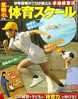 筑波大学附属小学校監修 体育スクール (コミュニケーションMOOK)