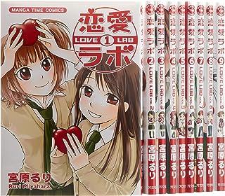 恋愛ラボ コミック 1-9巻セット (まんがタイムコミックス)