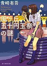 表紙: 風ヶ丘五十円玉祭りの謎 (創元推理文庫)   青崎 有吾