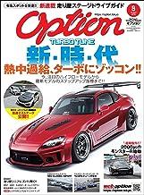 表紙: Option (オプション) 2019年 8月号 [雑誌] | 三栄
