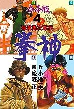 拳神 海渡勇次郎伝【合本版】4