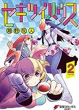 表紙: セキツイハウス(2) (電撃コミックスNEXT)   瀬野 反人
