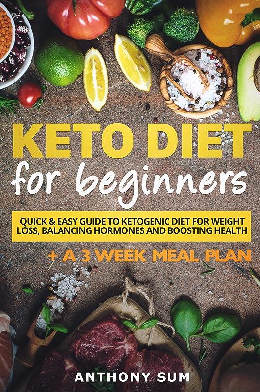 裁量ヒールセンターKeto Diet For Beginners: Quick & Easy Guide To Ketogenic Diet for Weight Loss, Balancing Hormones and Boosting Health (Recipes, Low Carb, Regain Confidence, Diabetes, Healthy) (English Edition)