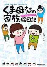 表紙: くま母さんちの家族絵日記 (中経☆コミックス) | 吉川くま子