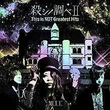 殺シノ調べII This is NOT Greatest Hits[初回生産限定盤]