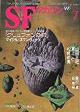 S-Fマガジン 1993年7月号