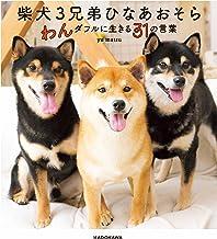 表紙: 柴犬3兄弟 ひなあおそら わんダフルに生きる31の言葉 | yu matsu