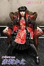赤莉かえ - 闇の美少女 Vol.02 ガールズシロップ