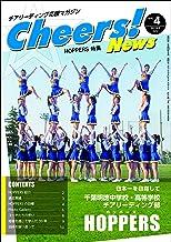 『Cheers!News』Vol4. 『千葉明徳高等学校HOPPERS』