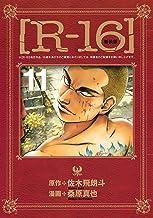 新装版[R-16](11) (ヤングマガジンコミックス)