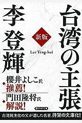 台湾の主張[新版] (PHP文庫) Kindle版
