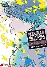 表紙: ペルソナ4 ジ・アルティマックス ウルトラスープレックスホールド3 (電撃コミックスNEXT) | 斉藤 ロクロ