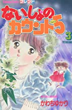 ないしょのカウント5(ファイブ) (3) (講談社コミックスフレンド (333巻))