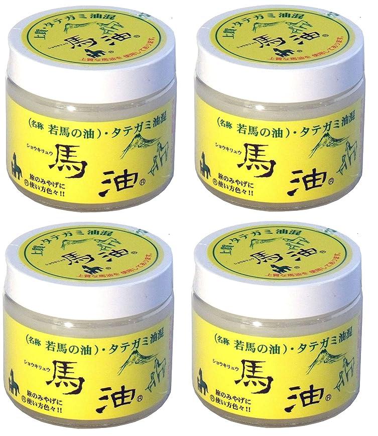 誘惑するタンパク質再発するショウキリュウ 馬油(若馬の油) 80ml×4セット