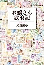 表紙: お嬢さん放浪記 (角川文庫)   犬養 道子