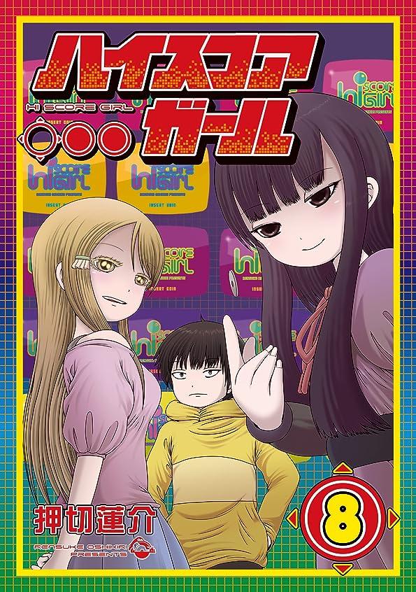 提供情熱的アジア人ハイスコアガール 8巻 (デジタル版ビッグガンガンコミックスSUPER)