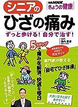表紙: シニアのひざの痛み ずっと歩ける!自分で治す! 別冊NHKきょうの健康   NHK出版