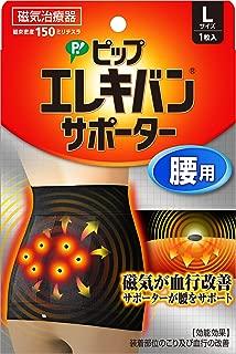 ピップ エレキバン サポーター 腰用 Lサイズ ブラック 1枚入(PIP ELEKIBAN waist supporter,L)