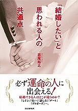 表紙: 「結婚したい」と思われる人の共通点 | 若尾 裕之