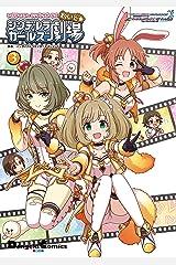 アイドルマスター シンデレラガールズ シンデレラガールズ劇場 わいど☆(3) (電撃コミックスEX) Kindle版
