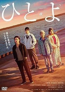 【Amazon.co.jp限定】ひとよ DVD通常版(プレスシート(非売品)付き)
