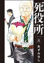 表紙: 死役所 8巻: バンチコミックス | あずみきし