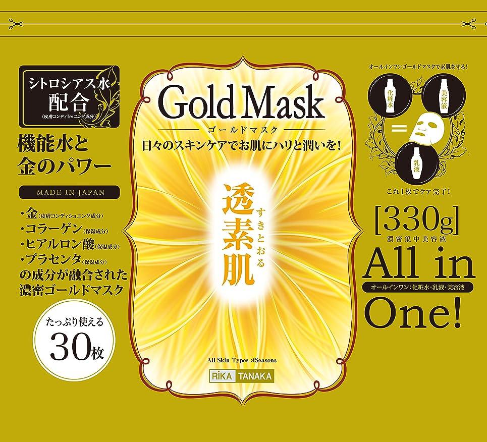 伴う終了するコンバーチブル金箔入りフェイスマスク 透素肌ゴールドマスク