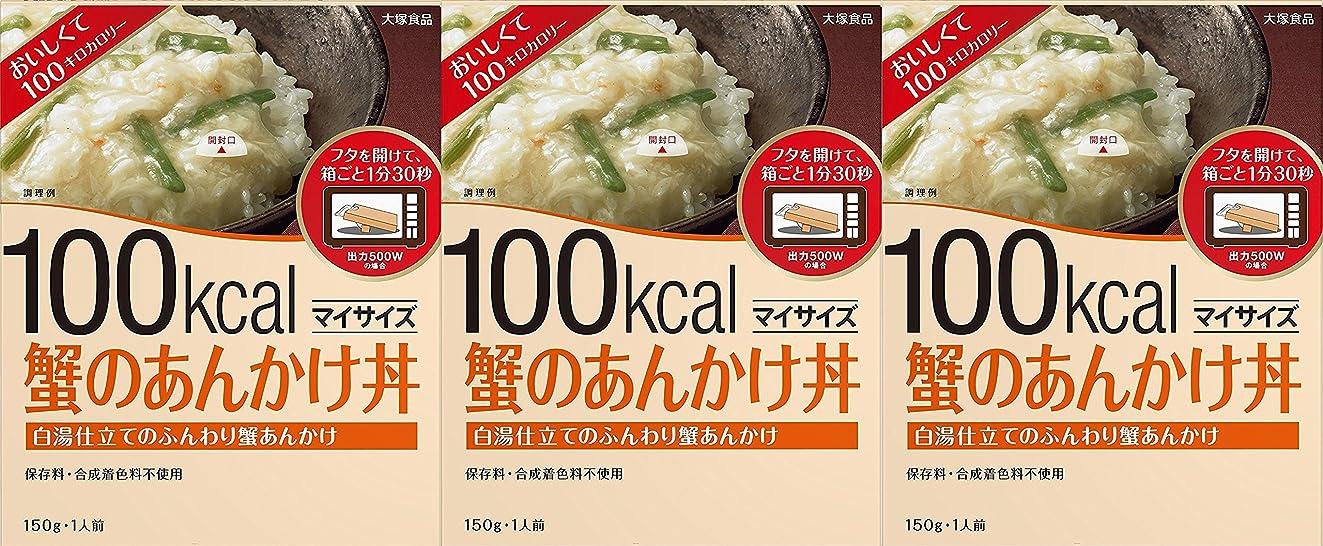 周囲リフト不快な大塚食品 マイサイズ 蟹のあんかけ丼 150g×3箱