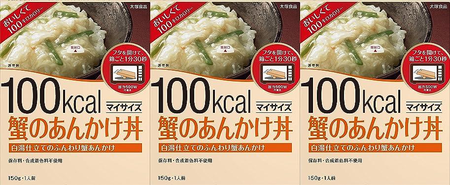 コメンテーター複雑でない配送大塚食品 マイサイズ 蟹のあんかけ丼 150g×3箱