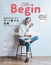 表紙: LaLaBegin (ララビギン) 2016 SPRING  [雑誌] | LaLaBegin編集部