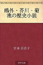 表紙: 鴎外・芥川・菊池の歴史小説 | 宮本 百合子