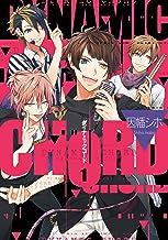 DYNAMIC CHORD 1巻 (デジタル版Gファンタジーコミックス)