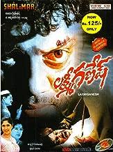 Lakshmi Ganesh Telugu Movie VCD 2 Disc Pack