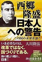 表紙: 西郷隆盛 日本人への警告 公開霊言シリーズ | 大川隆法