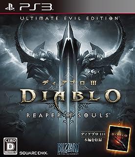 ディアブロ III リーパー オブ ソウルズ アルティメット イービル エディション - PS3...
