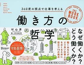 表紙: 働き方の哲学 360度の視点で仕事を考える | 若田紗希