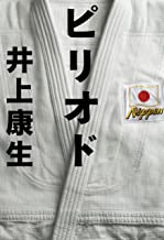表紙: ピリオド (幻冬舎単行本) | 井上康生