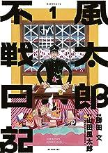 表紙: 風太郎不戦日記(1) (モーニングコミックス) | 勝田文