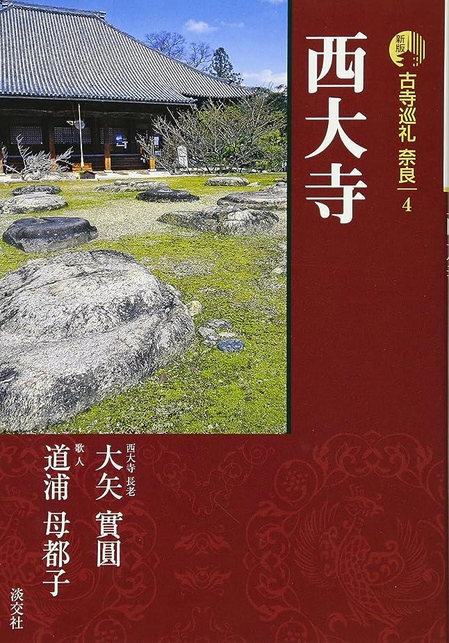 検出全能規制新版 古寺巡礼奈良〈4〉西大寺