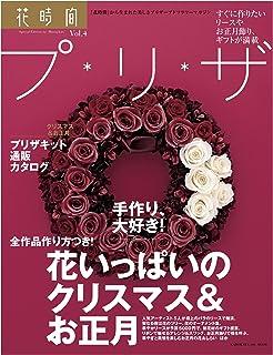 花時間プ・リ・ザ volume 4―『花時間』から生まれた美しきプリザーブドフラワーマ 手作り、大好き!花いっぱいのクリスマス&お正月 (角川SSCムック)