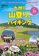 表紙: 九州の山登り&ハイキング2018 (ウォーカームック) | KyushuWalker編集部
