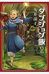 ダンジョン飯 2巻 (HARTA COMIX) Kindle版