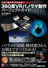 表紙: この一冊ですべてわかる! 360度VRパノラマ制作 パーフェクトガイド | 久門易