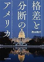 表紙: 格差と分断のアメリカ (東京堂出版) | 西山 隆行