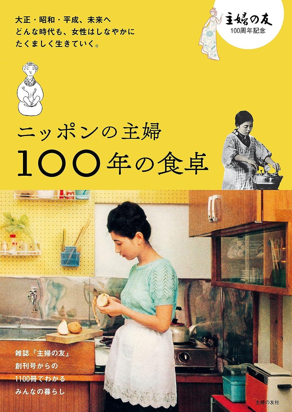 ヒップ緯度ボタンニッポンの主婦 100年の食卓