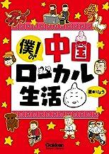 表紙: 僕の! 中国ローカル生活 (学研スマートライブラリ) | りょう