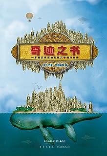 奇迹之书:一本图文并茂的幻想文学创作指南(乔治·R.R.马丁、尼尔·盖曼十余位著名作家,创作心得大披露)