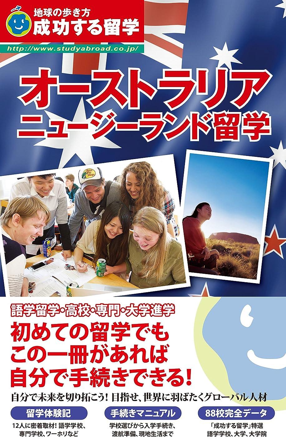日光バッジ登録オーストラリア?ニュージーランド留学 地球の歩き方 成功する留学